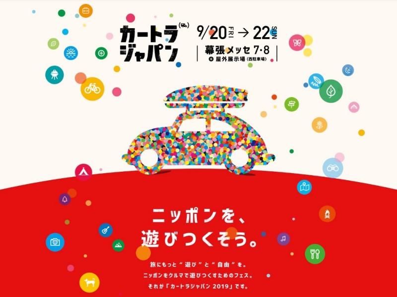 カートラジャパン2019